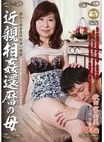 近親相姦還暦の母 秋田富由美 ダウンロード