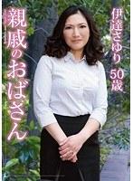 (h_1002jgaho00103)[JGAHO-103] 親戚のおばさん 伊達さゆり ダウンロード