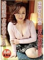 (h_1002jgaho00106)[JGAHO-106] 近親相姦古希のおふくろ 高畑ゆり 70歳 ダウンロード