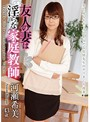 友人の妻は淫らな家庭教師 河瀬希美43歳