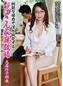 妖艶な魅力で僕を挑発するおばさん家庭教師 元森玲子46歳