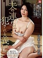 夫の連れ子に犯される義母 清瀬文香 44歳 ダウンロード