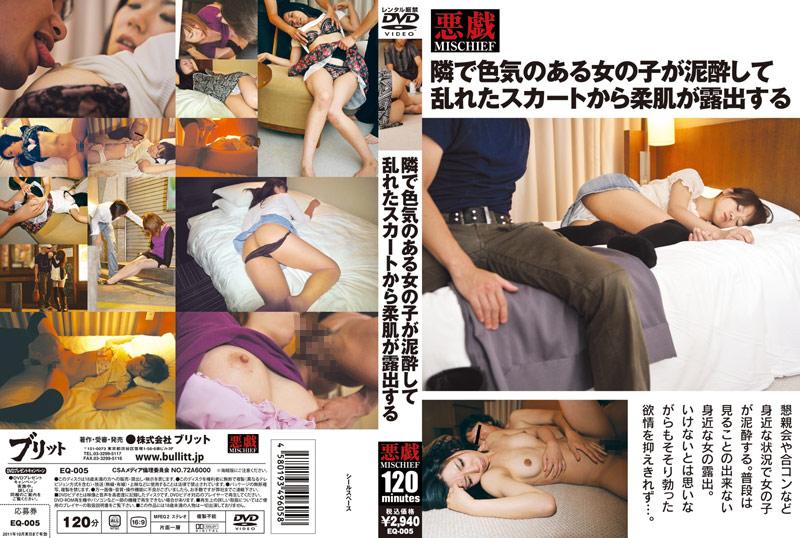 [EQ-005] 隣で色気のある女の子が泥酔して乱れたスカートから柔肌が露出する イタズラ 3P・4P