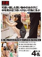 可愛い顔した買い物中の女の子に中年男が近づきいけない行為に及ぶ ダウンロード