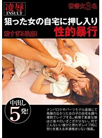 狙った女の自宅に押し入り性的暴行 ダウンロード