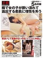 「隣で女の子が酔い潰れて露出する柔肌に理性を失う」のパッケージ画像
