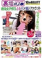 裏垢ハッシュタグ#J●現役女子校生とのハメ撮りアカウント【eq-434】