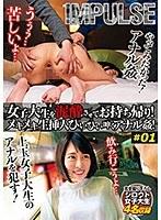 女子大生を泥酔させてお持ち帰り!メキメキ生挿入ひぃひぃ呻くアナル姦!#01