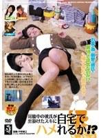 (h_100kaihk001)[KAIHK-001] 同棲中の彼氏が出掛けたスキに自宅でハメれるか!? ダウンロード