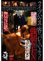 (h_100kaim028)[KAIM-028] ライブハウスで客にバレないように強制SEX ダウンロード