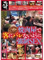 (h_100kaim032)[KAIM-032] 焼肉屋でバレないように強制SEX ダウンロード