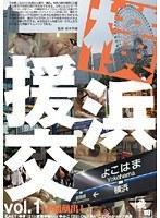 (h_100kawa00005)[KAWA-005] 横浜援交 vol.1 ダウンロード