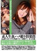 素人生姦ハメ撮り倶楽部 VOLUME 03 ダウンロード