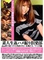 素人生姦ハメ撮り倶楽部 VOLUME 04