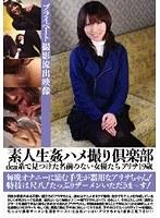 素人生姦ハメ撮り倶楽部 VOLUME 05 ダウンロード