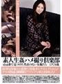 素人生姦ハメ撮り倶楽部 VOLUME 06