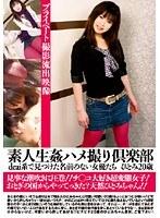 (h_100no00009)[NO-009] 素人生姦ハメ撮り倶楽部 VOLUME 09 ダウンロード