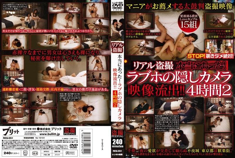[REQ-051] リアル盗撮 本当にあった!ラブホの隠しカメラ映像流出!! 4時間 2 の盗撮映像では普通の はなく不倫、ツバメ飼 い妻…等の生々しい会 密空間。そこにやって 男女のセックスだけで