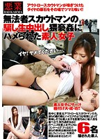 EQ-0052 - Was Framed To Fuck Girls Amateur Cum Obscenity Scout Trick Of Outlaw