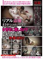 リアル盗撮 まさかこんなところにまで!密かに仕掛けられた女性宅に隠しカメラ彼女達の性行為が撮れるまでの数日間の記録映像流出!! ダウンロード