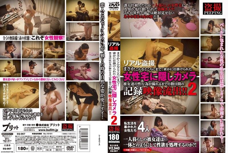 [REQ-067] リアル盗撮 まさかこんなところにまで!密かに仕掛けられた女性宅に隠しカメラ 彼女達の性行為が撮れるまでの数日間の記録映像流出!! 2