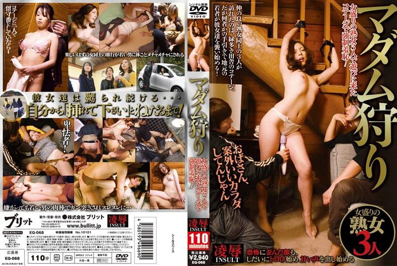田舎にて、彼女の凌辱無料動画像。マダム狩り 女盛りの熟女3人で遊びに来たコテージで強制羞恥!