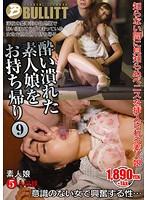 (h_100req00197)[REQ-197] 酔い潰れた素人娘をお持ち帰り 9 ダウンロード