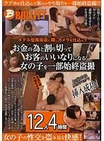「ホテル型風俗店に隠しカメラを仕込んでお金の為と割り切ってお客のいいなりになる女の子を一部始終盗撮12人4時間」のパッケージ画像