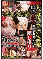 (h_100req00307)[REQ-307] 人妻ラブホ盗撮 ねっとり生々しい濃厚不倫セックスを隠し撮り ダウンロード
