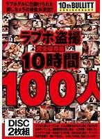 女子校生の頃から数えきれない回数のSEX! ラブホ盗撮 完全保存版10時間100人 赤裸