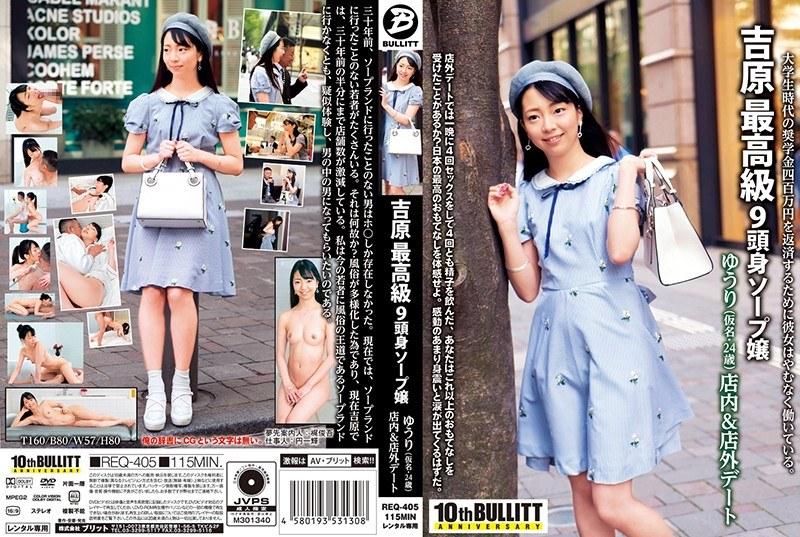 吉原最高級9頭身ソープ嬢 ゆうり(仮名・24歳) 店内&店外デート