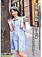 吉原最高級9頭身ソープ嬢 ゆうり(仮名・24歳) 店内&店外デート ダウンロード