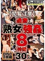 【閲覧注意】過激 熟女強姦 8時間30人