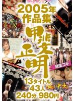 甲斐正明2005年作品集 13タイトル43人 ダウンロード