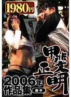 甲斐正明 2006年作品集 前半 ダウンロード