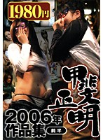 (h_100smow019)[SMOW-019] 甲斐正明 2006年作品集 前半 ダウンロード