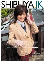 SHIBUYA.JK 未○年!シブヤ系女子校生の遊び公然ウリ現場をリアルにレポート ダウンロード