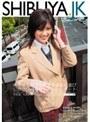 SHIBUYA.JK 未○年!シブヤ系女子校生の遊び公然ウリ現場をリアルにレポート
