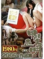 甲斐正明 2006年作品集 後半 ダウンロード