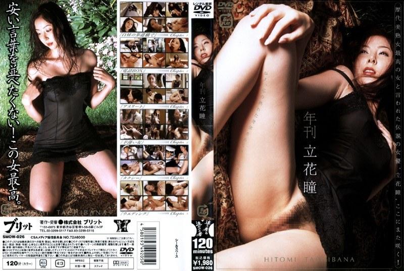 野外にて、ロングヘアーの人妻、立花瞳出演の露出無料熟女動画像。年刊 立花瞳