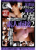 (h_100smow042)[SMOW-042] 某悪徳プロダクション流出!! 名古屋名物素人面接2 ダウンロード