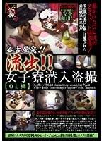 (h_100smow00051)[SMOW-051] 名古屋発!!流出!!女子寮潜入盗撮 【OL編】 ダウンロード