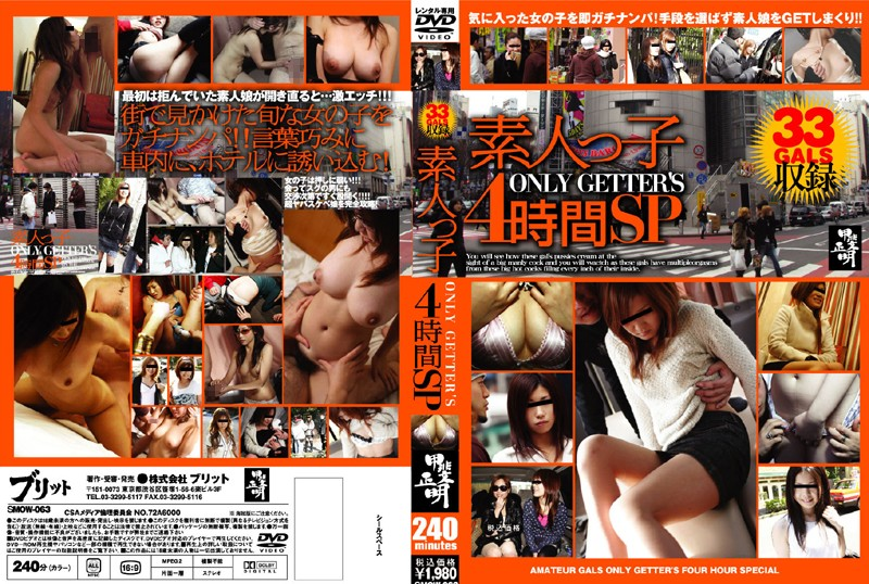 [SMOW-063] 素人っ子 ONLY GETTER'S 4時間SP