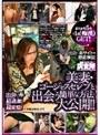 究極のエロモニター調査隊 美妻・ゴージャスセレブと出会う簡単な方法大公開!!