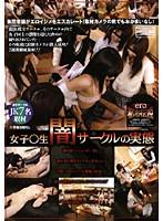 (h_100smow081)[SMOW-081] ero都市伝説 女子○生闇サークルの実態 ダウンロード