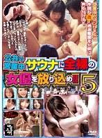 (h_100smow00088)[SMOW-088] 公共の営業中サウナに全裸の女優を放り込め!! 5 ダウンロード