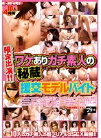 (h_100smow00134)[SMOW-134] 限定出演!!ワケありガチ素人の秘蔵援交モデルバイト ダウンロード