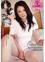 「Nurse Call ナースコール」のパッケージ画像