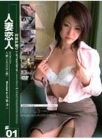 密着生撮り 人妻恋人 #01 人妻・りえ(三十一歳) ダウンロード