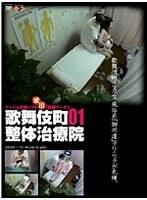 歌舞伎町整体治療院 01 ダウンロード